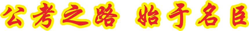 面试名师杜飞解析2020年9月17日四川公务员面试真题(图3)