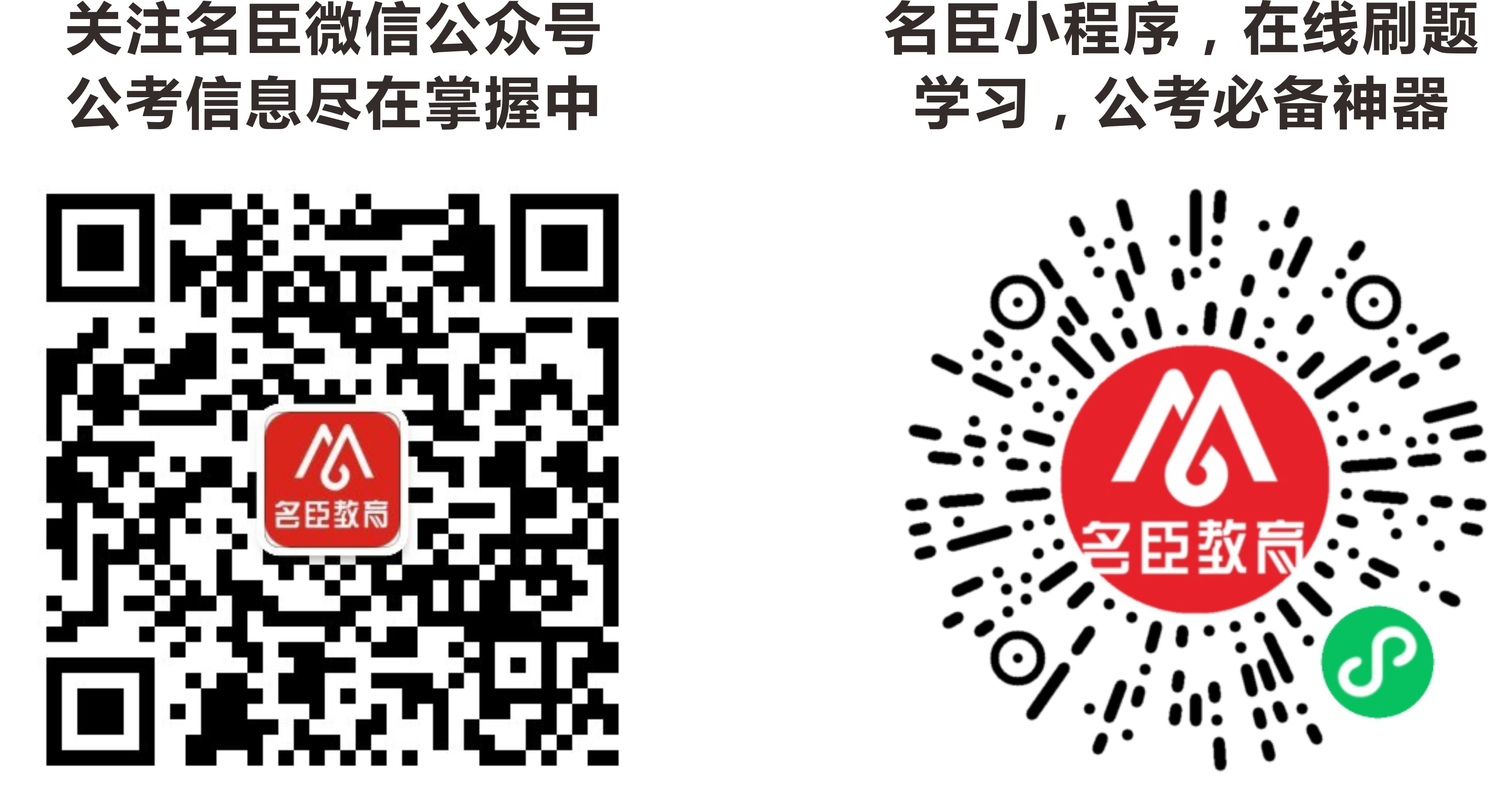 面试名师杜飞解析2020年9月17日四川公务员面试真题(图15)